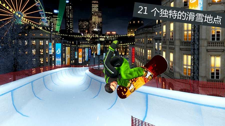 滑雪板盛宴2截图3