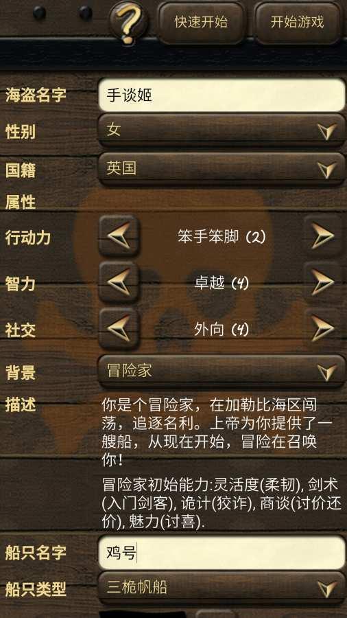 海盗与商人 汉化版