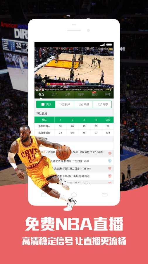 全球体育-足球比分NBA直播