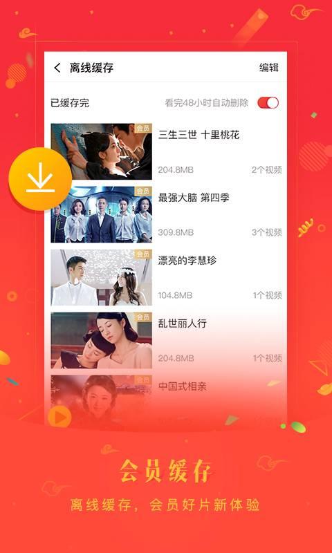 搜狐视频截图3