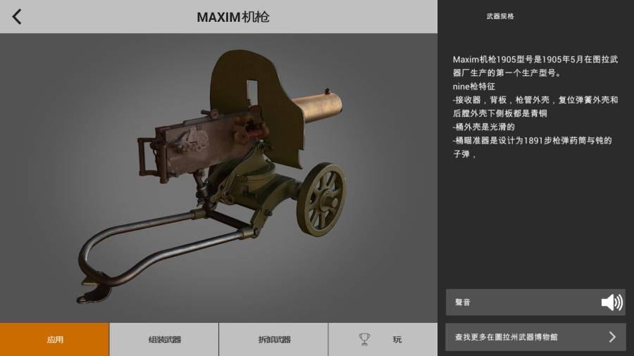 武器英雄 博物馆3D截图3