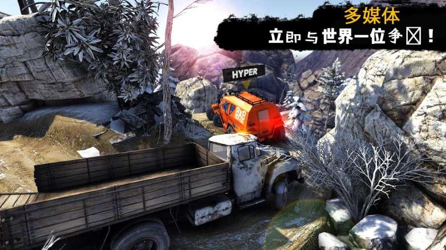 卡车进化:狂野之轮