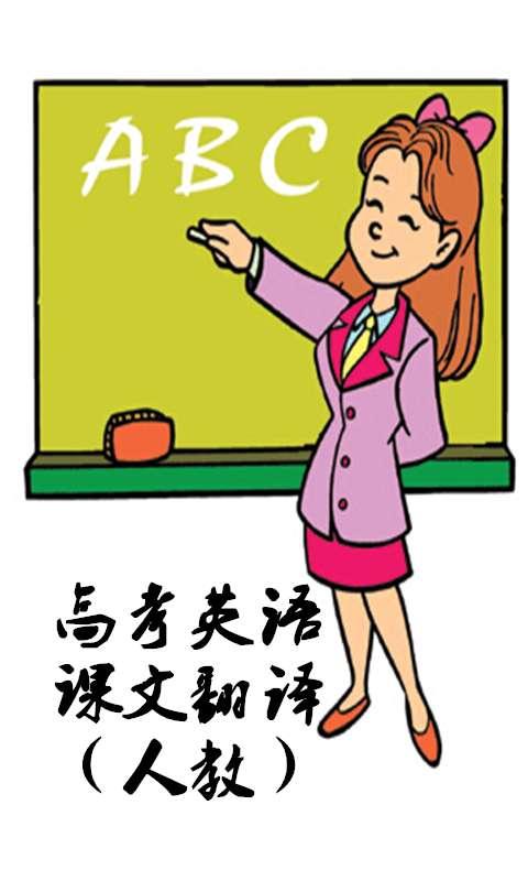 高考英语课文翻译