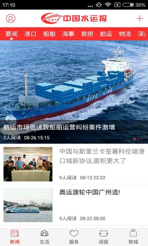 中國水運報截圖1