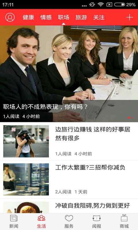 中國水運報截圖2