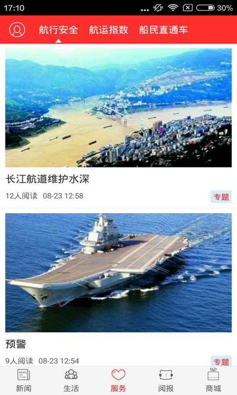 中國水運報截圖3