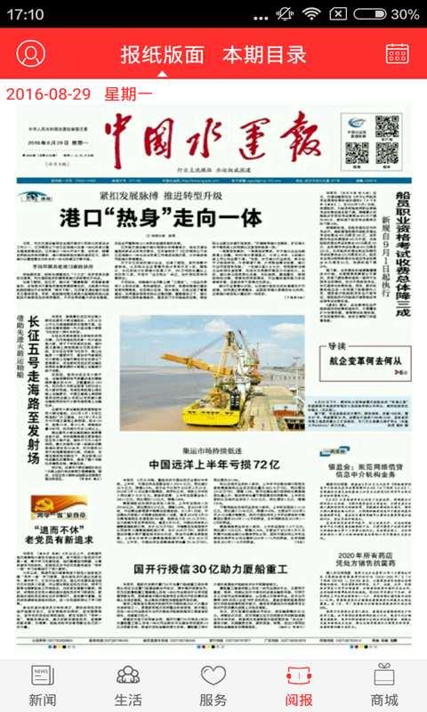 中國水運報截圖4