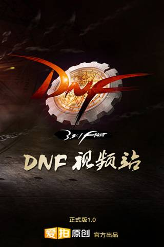 DNF視頻站