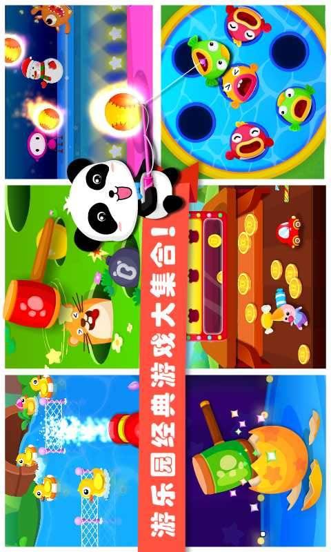 宝宝游乐园截图3