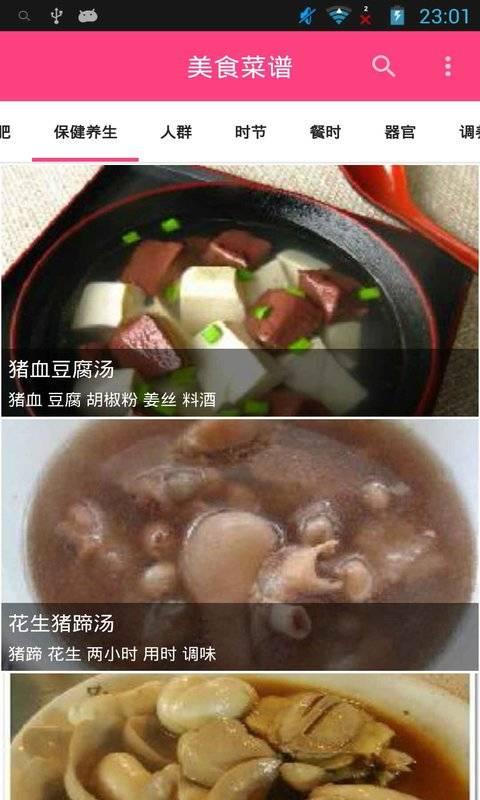 美食健康菜谱