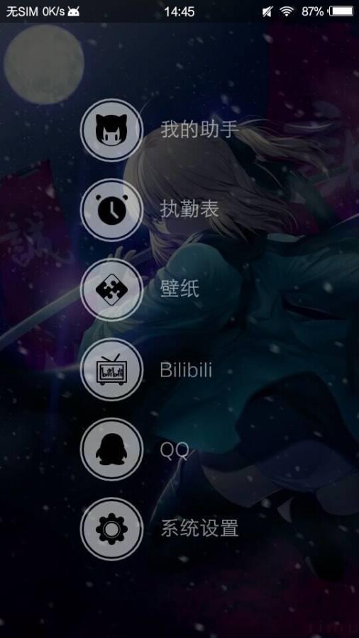 MimikkoUI开发版 截图1