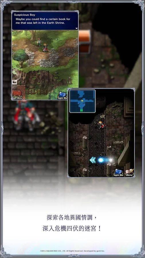 最终幻想:勇气Exvius截图3