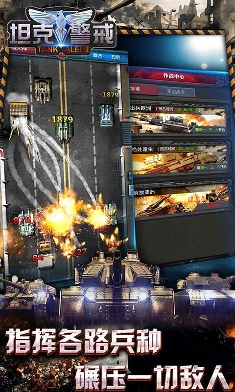 坦克警戒截图1