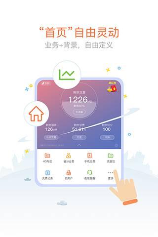 手机营业厅-中国联通截图0