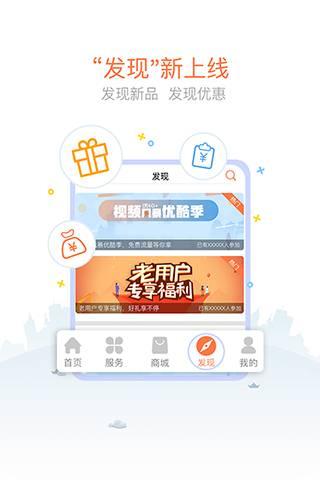 手机营业厅-中国联通截图1
