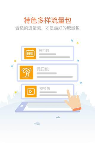 手机营业厅-中国联通截图2