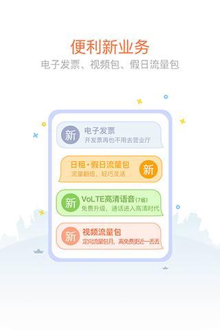 手机营业厅-中国联通截图3