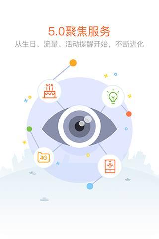 手机营业厅-中国联通截图4