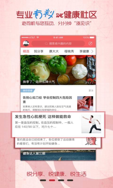 红樱桃健康截图1
