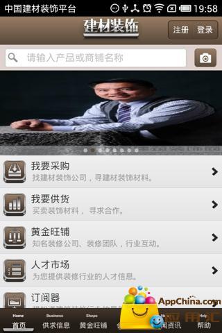 中国建材装饰平台