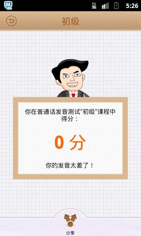 普通话发音测试截图3
