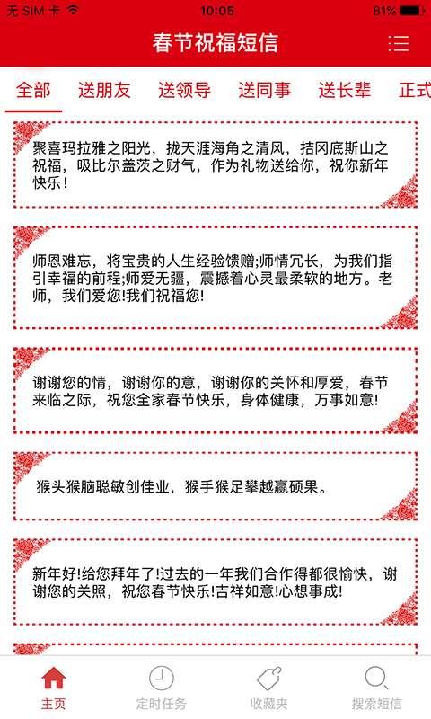 儒豹春节祝福短信截图1