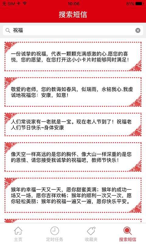 儒豹春节祝福短信截图3
