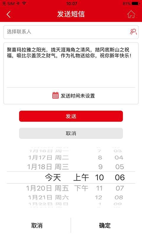 儒豹春节祝福短信截图4