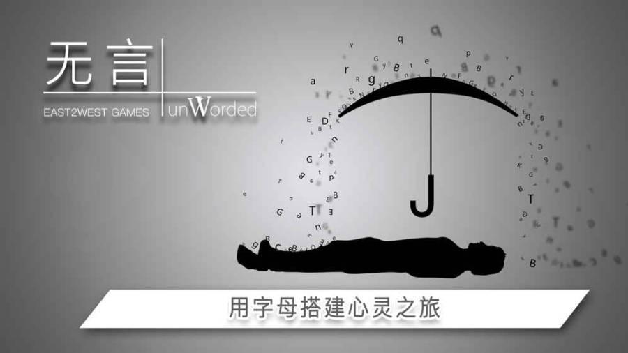 无言 中文版截图0