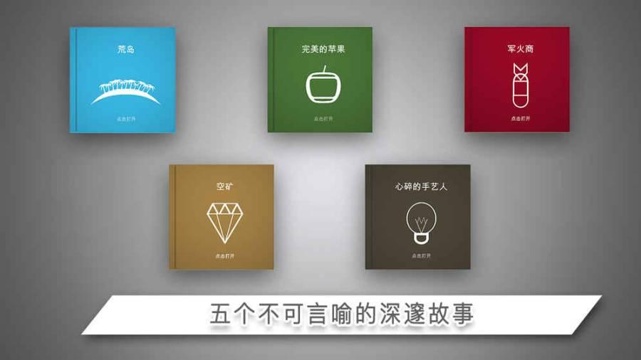 无言 中文版截图1