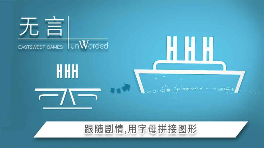 无言 中文版截图4