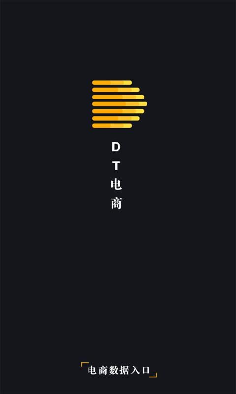 DT电商截图0
