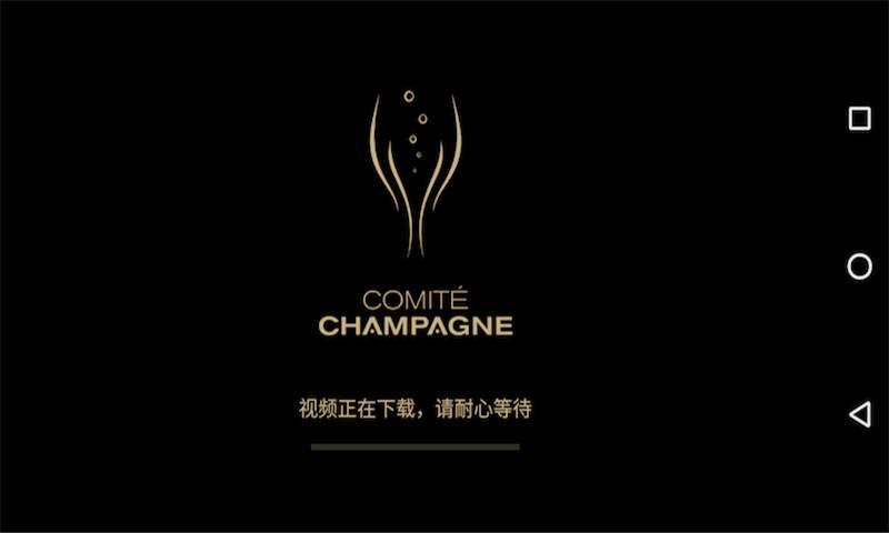 香槟VR截图0