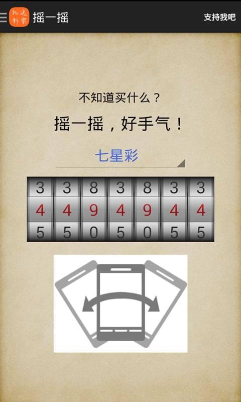七星彩摇刮奖截图3
