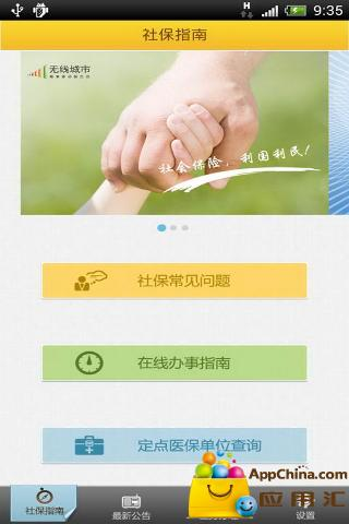 深圳社保通