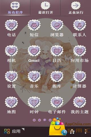 【免費工具App】紫色小心愿-APP點子