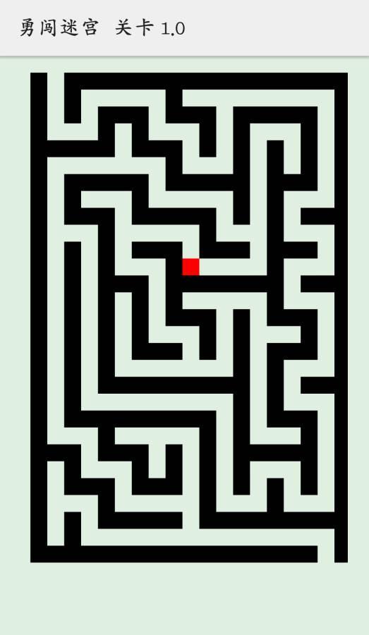 勇闯迷宫截图0