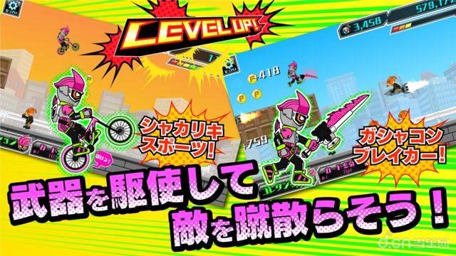 假面骑士EX:AID 单车狂飙截图2