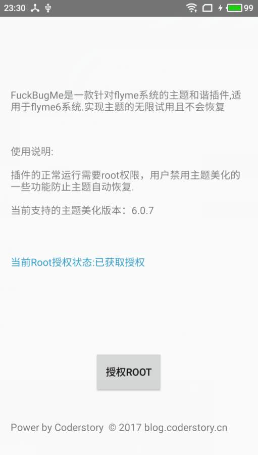 Flyme6主题助手