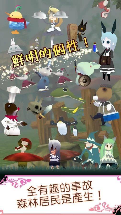 童话森林截图3