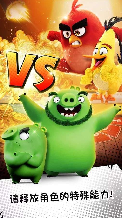 愤怒的小鸟:掷骰子截图1