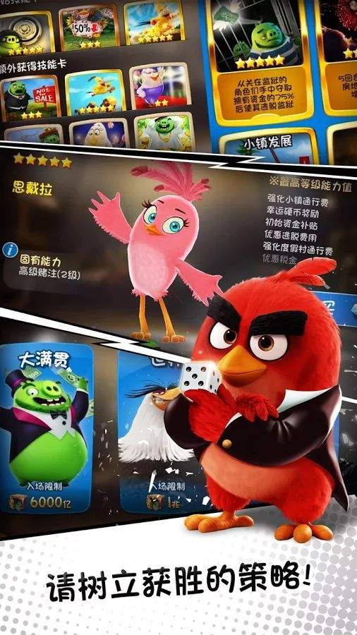 愤怒的小鸟:掷骰子截图3