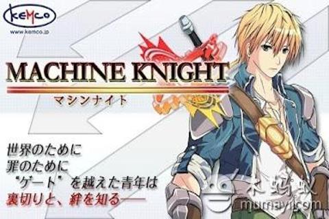 机甲骑士 Machine Knight