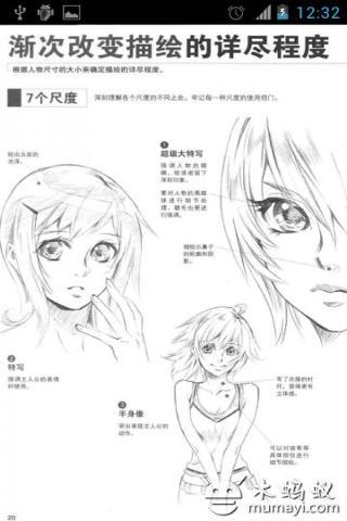 漫画人物绘画技法图片
