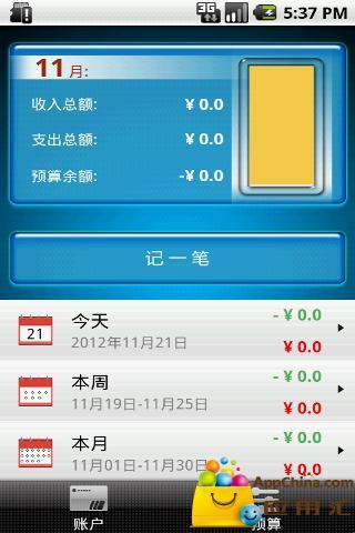 記帳AndroMoney 理財幫手(最佳記帳軟體) - Google Play Android ...