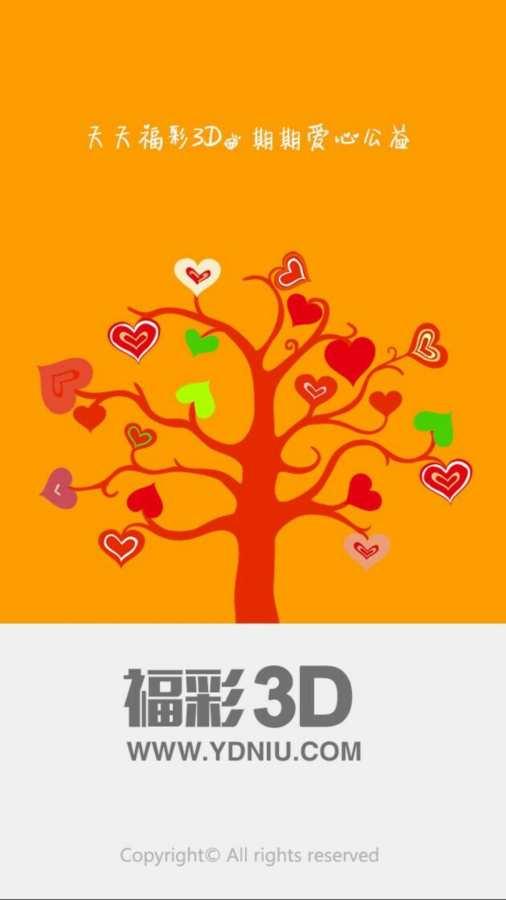 福彩3D彩票