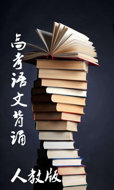 高考语文背诵