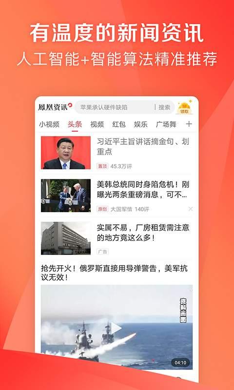 凤凰新闻极速版