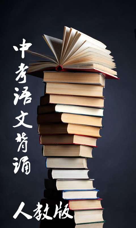 初中語文課本背誦