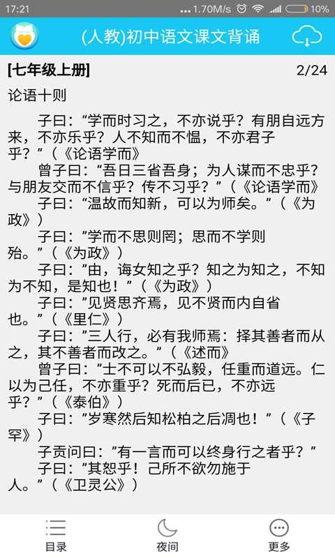 初中语文课本背诵截图1